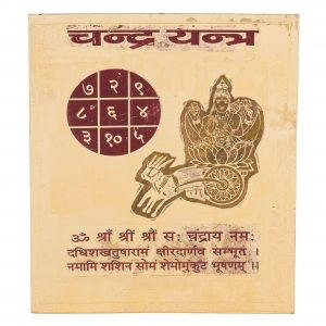 Chandra Yantra By Pandit Nm Shrimali
