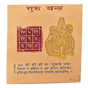 Guru Yantra By Pandit NM Shrimali