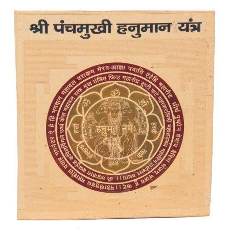 Panchmukhi Hanuman Yantra By Pandit NM Shrimali