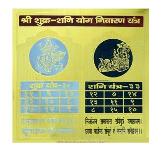 Shukra Shani Yog Nivaran Yantra